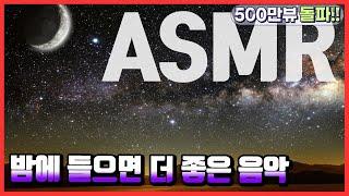 [강성태 추천] 5분 안에 반드시 잠드는 수면 음악 ASMR