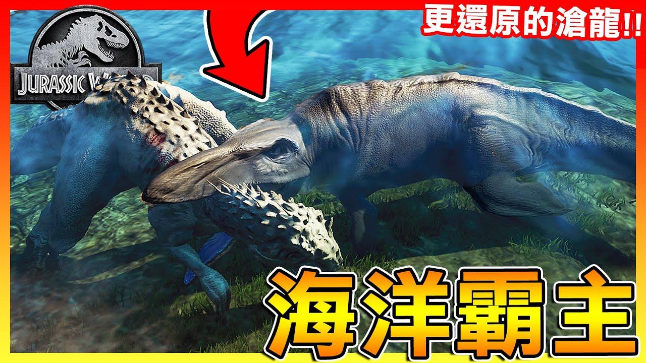 終於可以在海中養滄龍了😂【侏羅紀世界:進化】模組大突破!! 全字幕 #67