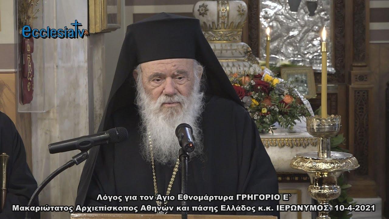 Λόγος για τον Άγιο Εθνομάρτυρα ΓΡΗΓΟΡΙΟ Ε` Μακαριώτατος Αρχιεπίσκοπος Αθηνών και πάσης Ελλάδος κ.κ. ΙΕΡΩΝΥΜΟΣ  10-4-2021