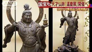 国宝や重要文化財など、運慶の貴重な仏像が一同に会します。 日本史上最...