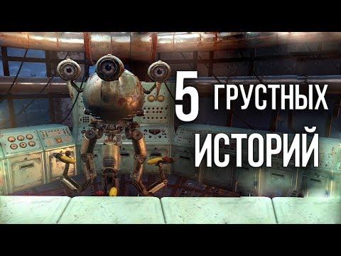 Fallout 4: ЧТО ПРОИЗОШЛО ДО УБЕЖИЩА 111