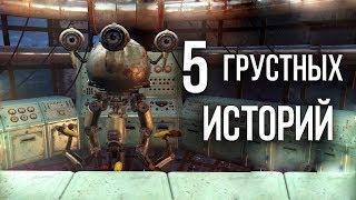 Fallout 4 ЧТО ПРОИЗОШЛО ДО УБЕЖИЩА 111