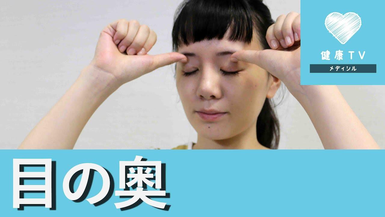 目の奥が痛い時はマッサージで改善! - YouTube
