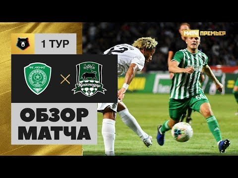 14.07.2019 Ахмат - Краснодар - 1:0. Обзор матча