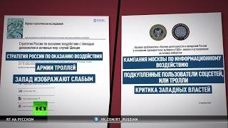 Армия троллей и фейковые новости: Швеция обвиняет РФ в ведении информационной войны
