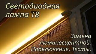 светодиодная лампа T8 Enerlight. Установка вместо люминесцентной. Замеры