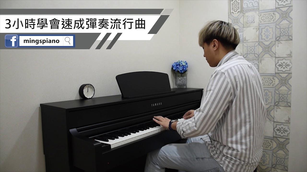 【速成鋼琴彈奏 - 導師示範 - 那些年】 - YouTube