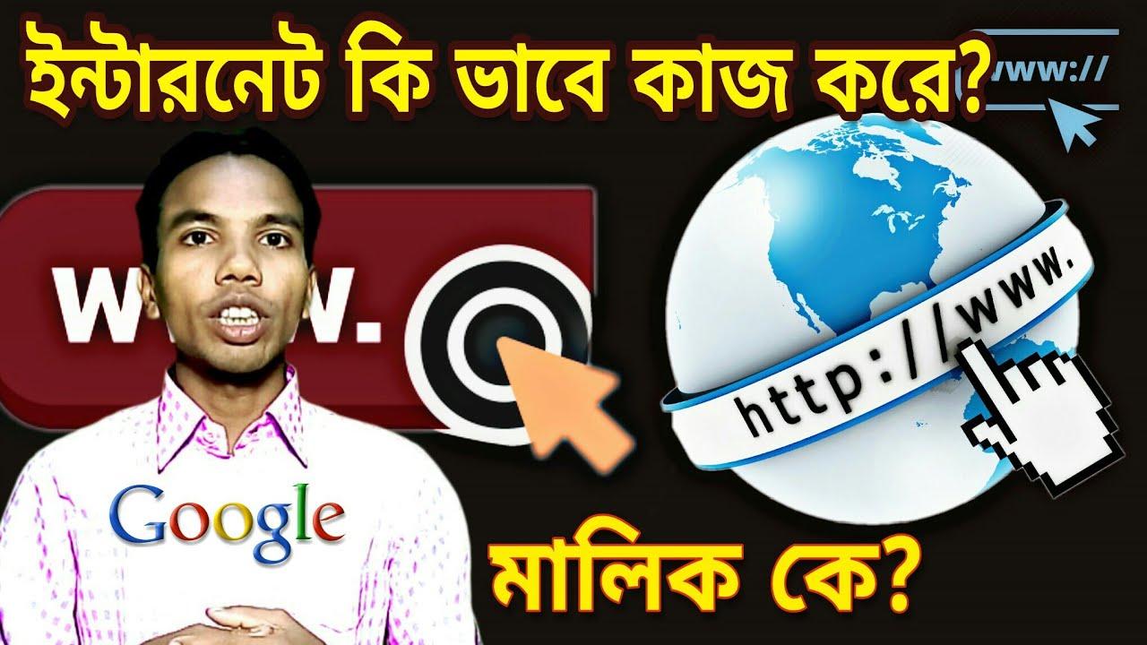 How internet Works in Bangla | Who owns the Internet | ইন্টারনেট কি ভাবে কাজ করে? ইন্টারনেটের কে