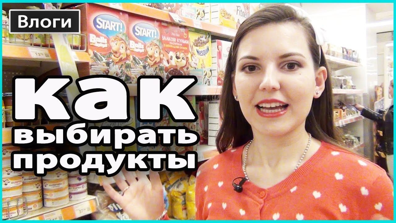 ? КАК ВЫБИРАТЬ ПРОДУКТЫ в магазине | Жиры, белки, углеводы, полезные вкусняшки ? LilyBoiko