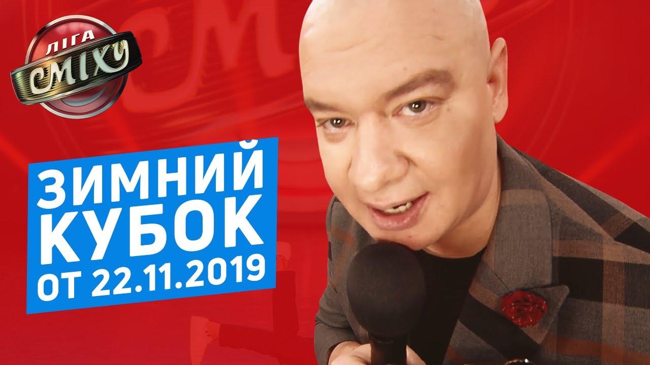 ЗИМНИЙ КУБОК Лиги Смеха 2019 | Полный выпуск от 22.11.2019