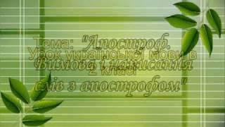 Урок української мови у 2 класі