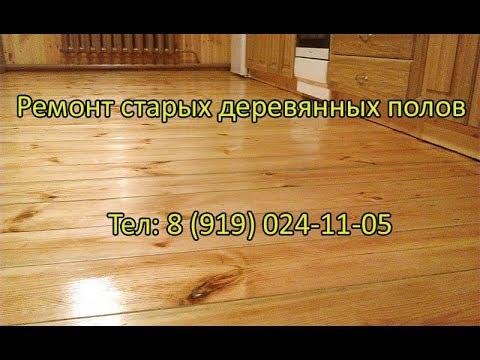 Ремонт старых деревянных полов - YouTube