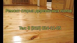 видео Ремонт деревянных полов. Установка заплат вместо поврежденных досок