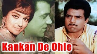 Kankan De Ohle | ਕਣਕਾਂ ਦੇ ਓਹਲੇ | Full Punjabi Movie | Dharmendra, Asha Parekh