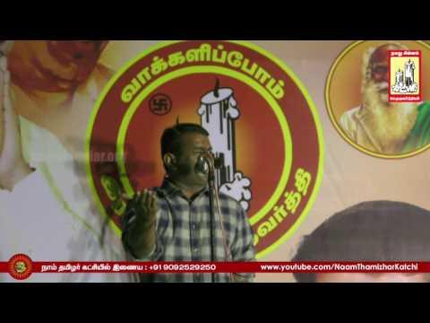 11-11-2016 அரவக்குறிச்சி தேர்தல் - சீமான் பரப்புரை | பரமத்தி