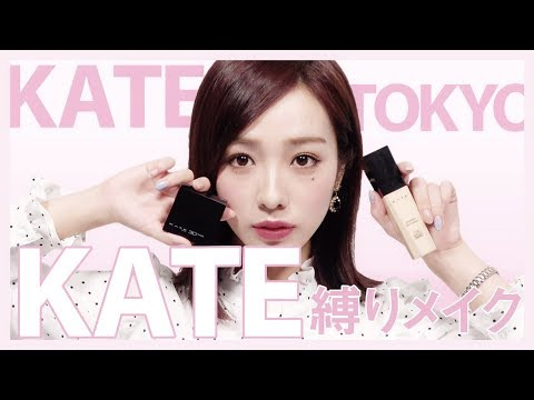 �KATE】今日���もより大人���。�縛りメイク】