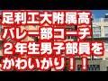 足利工大附属高バレー部 コーチが部員をかわいがり!!