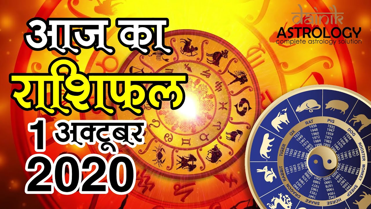 Aaj ka Rashifal 01 October 2020 Thursday Dainik horoscope in Hindi