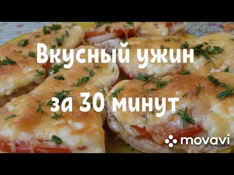 Рецепт ПОДСЛУШАЛА В АВТОБУСЕ. Ужин на СКОРУЮ РУКУ за 30 минут БЕЗ ВОЗНИ и ЗАМОРОЧЕК