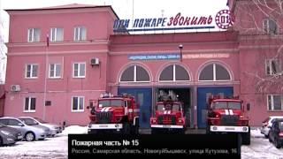 Скандал в ГУ МЧС Самара запись ПЧ 15 телефонных переговоров 01 Гранный пожар Новокуйбышевск