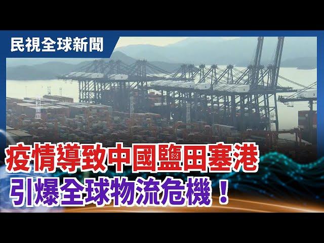 【民視全球新聞】疫情導致中國鹽田塞港 引爆全球物流危機! 2021.06.27