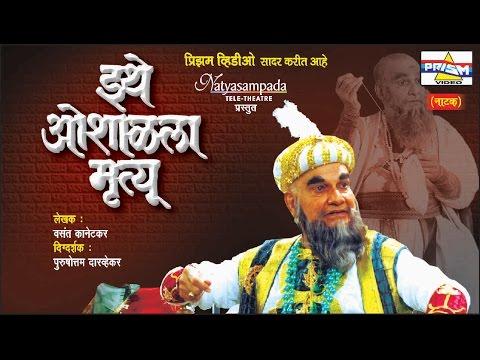 Ithe Oshalala Mrutyu - Marathi Natak