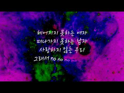 [Lyrics Video] CAN'T BREAKUP GIRL, CAN'T BREAKAWAY BOY By LEESSANG (리쌍)