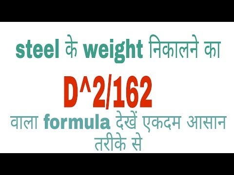 how to find the formula of weight of steel