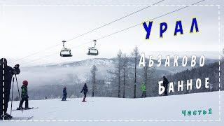 Едем на Урал горнолыжный курорт Абзаково Банное