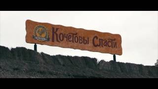 видео Этнографический комплекс