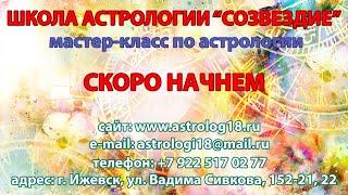 Мастер - класс по астрологии от 24 января 2020 г.