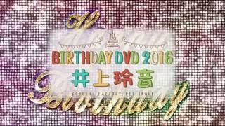 こぶしファクトリー井上玲音15歳の記念すべきバースデーDVDが発売! バ...