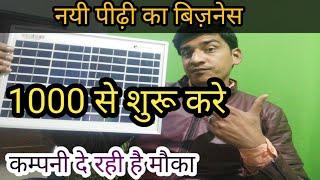 1000 लगाकर कमाए 1लाख तक इस कंपनी के साथ काम करके ll Loom solar power by FooxyFree ll