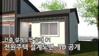 전원주택 건축 설계도면 n 3D모델링 6종 공유
