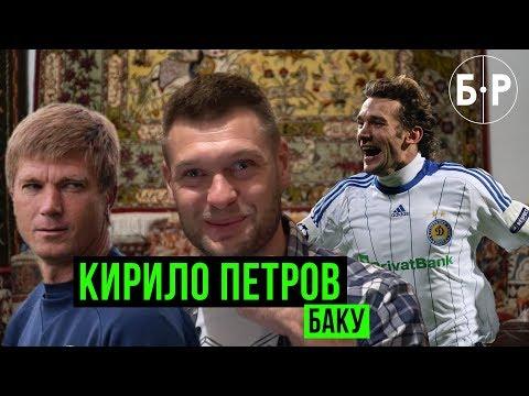 Баку Кирилла Петрова - чемпионский допинг на Евро и шанс в Динамо