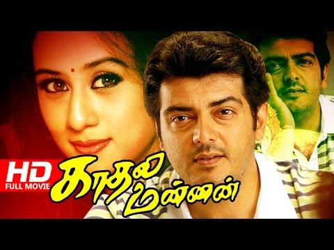 Tamil Superhit Movie | Kadhal Mannan [ HD ] | Evergreen Romantic Full Movie | Ft.Ajith Kumar, Maanu