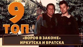 Город не для слабых! ТОП 9 воров в законе из Иркутска