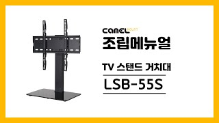 TV스탠드 LSB-55S 조립 영상