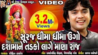 Dashamane Tadko Lage Suraj Dhima Dhima Ugo Rohit Thakor Gujarati Devotional Song