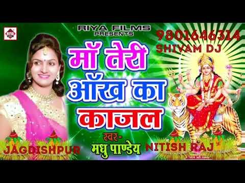 माँ तेरी आँख का काजल Dj Shivam Jagdishpur