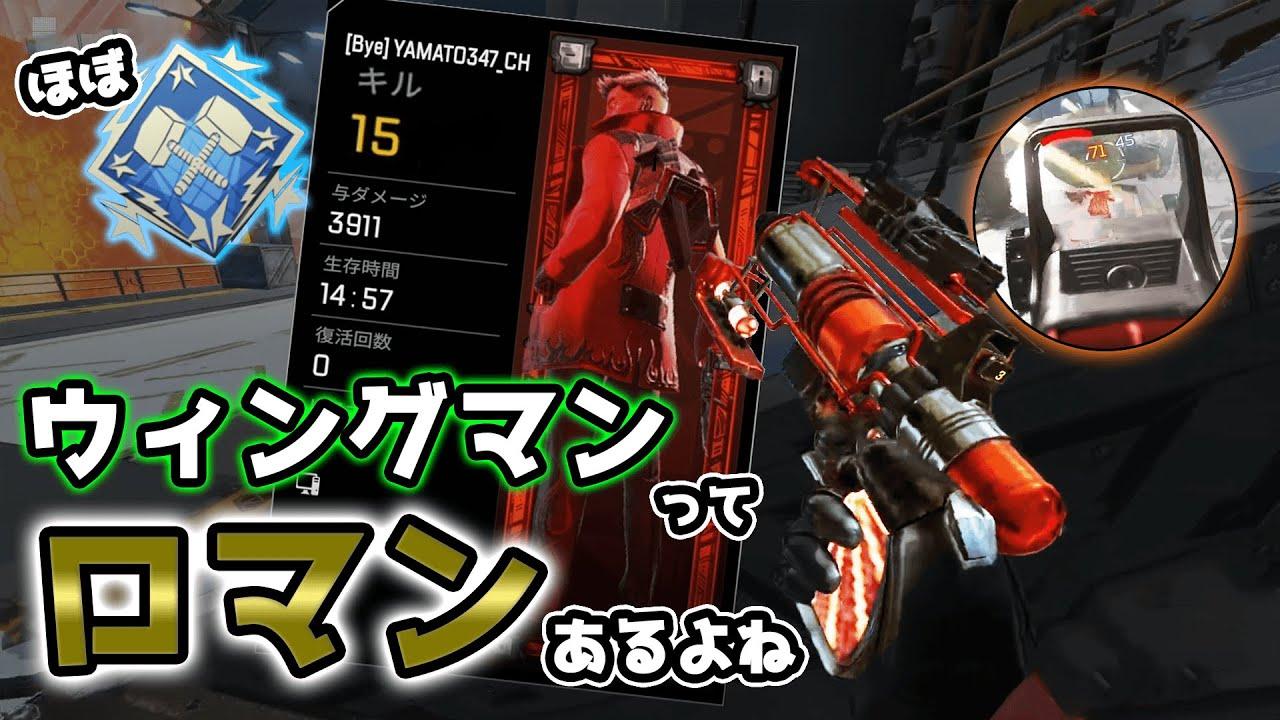 ウィングマンEVA8の武器構成で15キル3911ダメージ!【ApexLegends】PS4 PC switch