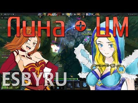 видео: Дота 2 - ЦМ + Лина - Связка (crystal maiden & lina)