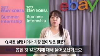 [채용설명회] 2017 이베이코리아 하계인턴 채용설명회…