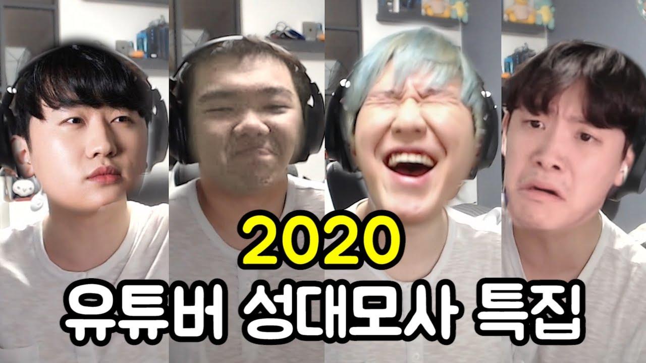 2020년 모든 유튜버들 성대모사 ㅋㅋㅋㅋㅋㅋㅋㅋㅋㅋ