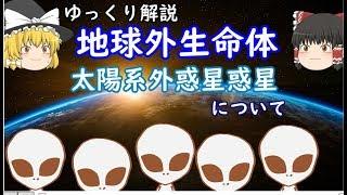 【ゆっくり解説】地球外生命体・太陽系外惑星について【宇宙】