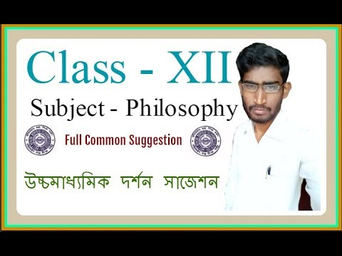 HS Philosophy Suggestion 2019 For Final Exam ||SG Technical |Sharanan Ghosh thumbnail