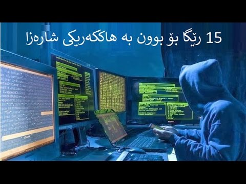 15 Ways to Become Expert Hacker [KURDISH]