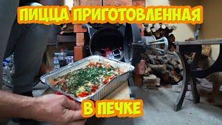 Рецепт пиццы приготовленной в печке