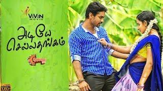 Adiyea Chella Thangam Video Song HD   Vethu Vettu   Madurai360