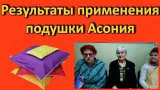 Результати застосування подушки Асония/Відгуки жителів р. Усть-Каменогорська